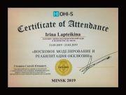 certificateHI-OHI-Svoskovoemodelirovaniereabilitaciyalapteikina